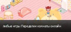 любые игры Переделки комнаты онлайн