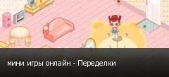 мини игры онлайн - Переделки