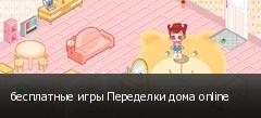 бесплатные игры Переделки дома online