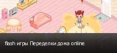flash игры Переделки дома online