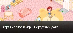 играть online в игры Переделки дома