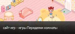 сайт игр - игры Переделки комнаты