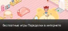 бесплатные игры Переделки в интернете
