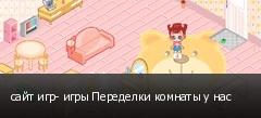 сайт игр- игры Переделки комнаты у нас