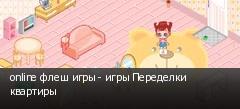 online флеш игры - игры Переделки квартиры