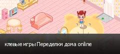 клевые игры Переделки дома online