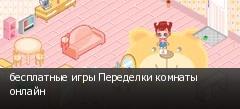 бесплатные игры Переделки комнаты онлайн