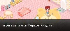 игры в сети игры Переделки дома