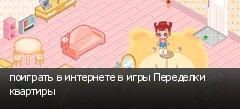 поиграть в интернете в игры Переделки квартиры