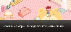 новейшие игры Переделки комнаты online