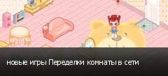 новые игры Переделки комнаты в сети