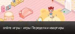 online игры - игры Переделки квартиры