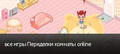все игры Переделки комнаты online