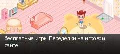 бесплатные игры Переделки на игровом сайте