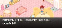 поиграть в игры Переделки квартиры онлайн MR