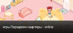 игры Переделки квартиры - online