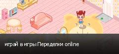 играй в игры Переделки online