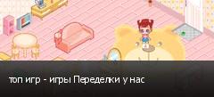 топ игр - игры Переделки у нас