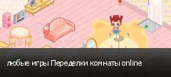 любые игры Переделки комнаты online
