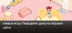 клевые игры Переделки дома на игровом сайте