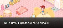 новые игры Переделки дома онлайн