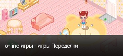 online ���� - ���� ���������