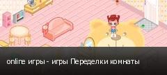 online игры - игры Переделки комнаты