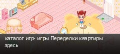 каталог игр- игры Переделки квартиры здесь