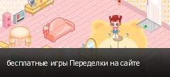 бесплатные игры Переделки на сайте