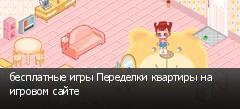 бесплатные игры Переделки квартиры на игровом сайте