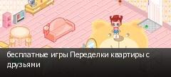 бесплатные игры Переделки квартиры с друзьями