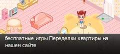 бесплатные игры Переделки квартиры на нашем сайте