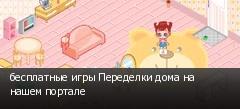 бесплатные игры Переделки дома на нашем портале