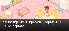 портал игр- игры Переделки квартиры на нашем портале