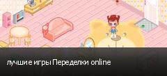 лучшие игры Переделки online
