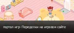 портал игр- Переделки на игровом сайте