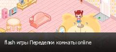 flash игры Переделки комнаты online