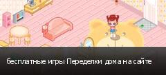 бесплатные игры Переделки дома на сайте