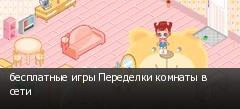бесплатные игры Переделки комнаты в сети