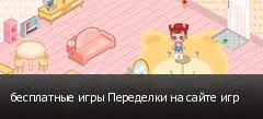 бесплатные игры Переделки на сайте игр