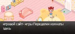 игровой сайт- игры Переделки комнаты здесь