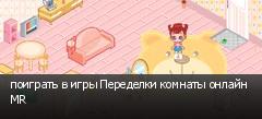 поиграть в игры Переделки комнаты онлайн MR