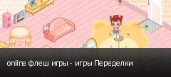 online флеш игры - игры Переделки