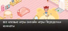 все клевые игры онлайн игры Переделки комнаты