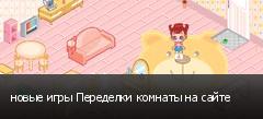 новые игры Переделки комнаты на сайте