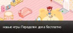 новые игры Переделки дома бесплатно