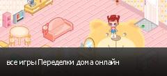 все игры Переделки дома онлайн