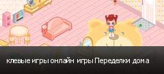клевые игры онлайн игры Переделки дома