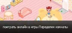 поиграть онлайн в игры Переделки комнаты
