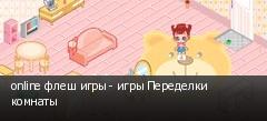 online флеш игры - игры Переделки комнаты